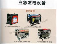 应急发电设备