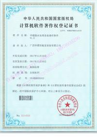 废水处理设备操作软件著作权登记证书