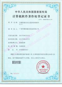 必威体育手机版投注安全监控系统软件著作权登记证书