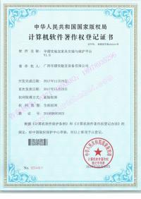必威体育手机版投注家具安装与维护平台计算机软件著作权登记证书