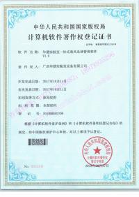 必威体育手机版投注一体式通风系统管理软件著作权登记证书