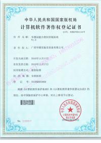 试验台密闭控制系统计算机软件著作权登记证书