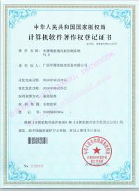 智能通风柜控制系统计算机软件著作权登记证书